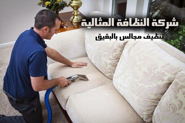 شركة تنظيف مجالس بالبقيق 0562198010