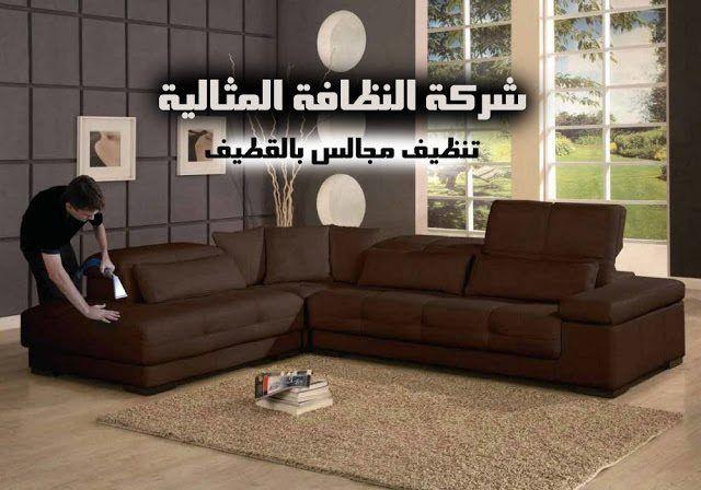 شركة تنظيف مجالس بالقطيف 0562198010