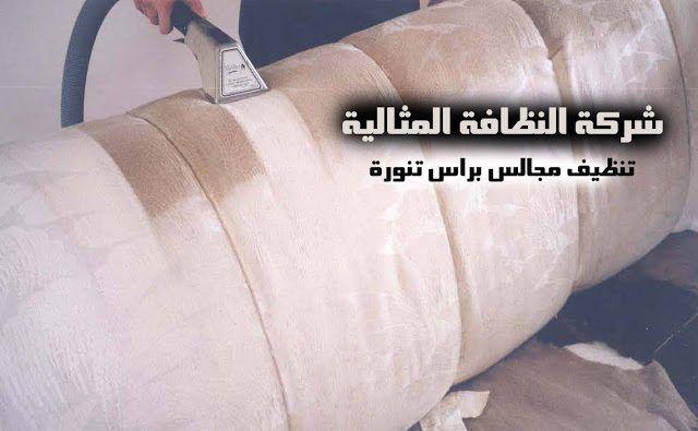 شركة تنظيف مجالس براس تنورة 0531390740