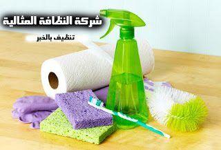 شركة تنظيف بالخبر 0503152005