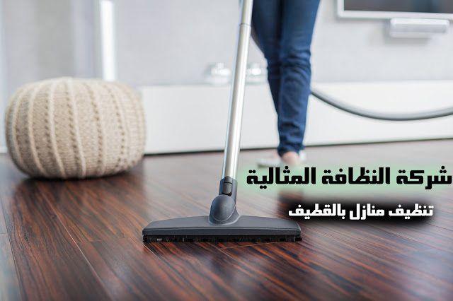 شركة تنظيف منازل بالقطيف 0503152005