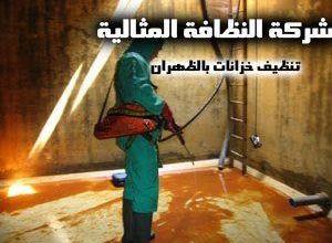 شركة غسيل خزانات بالظهران شركة تنظيف خزانات بالظهران شركة تنظيف خزانات بالظهران 0531390740 Cleaning tanks Dhahran Company