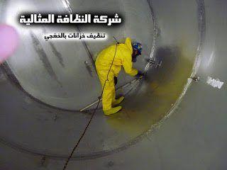 شركة تنظيف خزانات بالخفجي 0502980124
