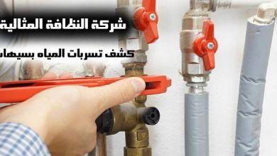 شركة كشف تسربات المياه بسيهات شركة كشف تسربات المياه بسيهات 0531390740 Detect water leaks Bissehat company