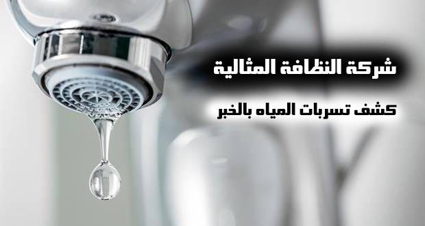 شركة كشف تسربات المياه بالخبر 0562198010