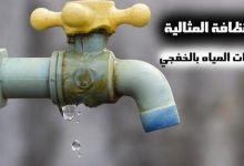 شركة كشف تسربات المياه بالخفجي شركة كشف تسربات المياه بالخفجي شركة كشف تسربات المياه بالخفجي 0500389452 Detect water leaks Khafji company