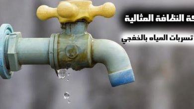 شركة كشف تسربات المياه بالخفجي شركة كشف تسربات المياه بالخفجي شركة كشف تسربات المياه بالخفجي 0531390740 Detect water leaks Khafji company