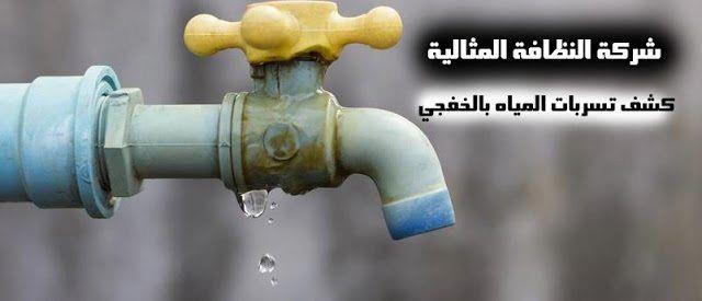 شركة كشف تسربات المياه بالخفجي 0503152005