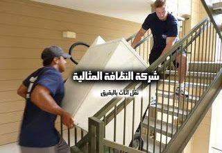 شركة نقل عفش بالبقيق شركة نقل اثاث بالبقيق شركة نقل اثاث بالبقيق 0531390740 Furniture Company transfer Babakiq