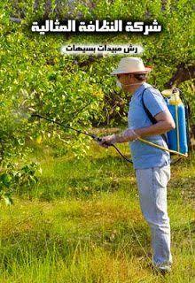 شركة رش مبيدات بسيهات 0562198010