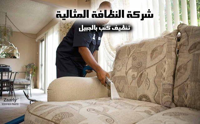 شركة تنظيف كنب بالجبيل 0562198010