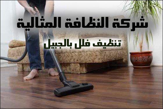 شركة تنظيف فلل بالجبيل 0531390740