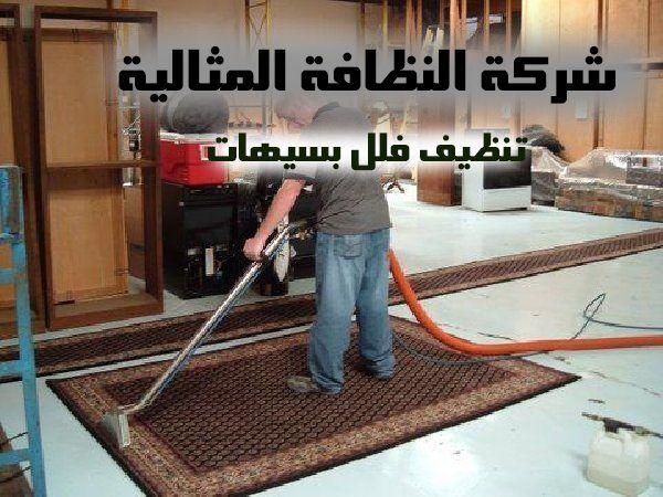 شركة تنظيف فلل بسيهات 0503152005