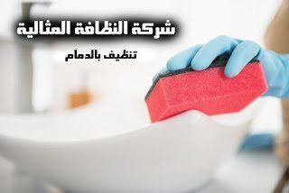 شركة تنظيف بالدمام 0562198010
