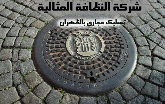 شركة تسليك مجاري بالظهران شركة تسليك مجاري بالظهران شركة تسليك مجاري بالظهران 0531390740 Wiring ducts Dhahran company