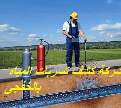 شركة كشف تسربات المياه بالخفجي شركة كشف تسربات المياه بالخفجي شركة كشف تسربات المياه بالخفجي 0500389452