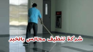 شركات تنظيف مجالس بالخبر