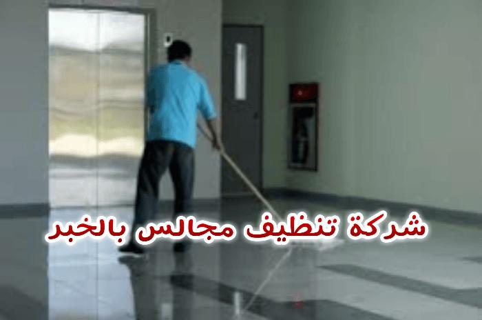 شركة تنظيف مجالس بالخبر 0531390740