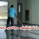 شركات تنظيف مجالس بالخبر شركة تنظيف مجالس بالخبر 0503152005 img1498258649812