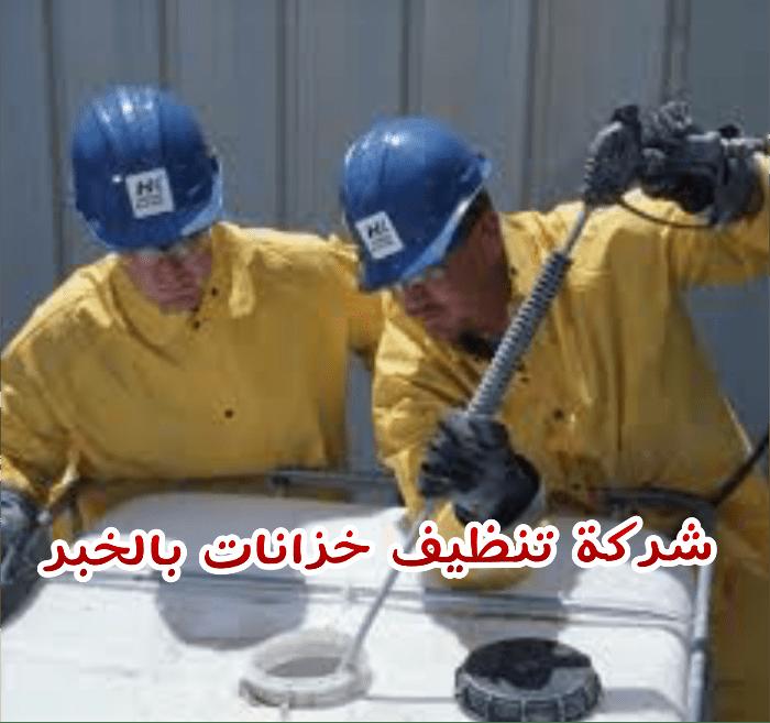 شركة تنظيف خزانات بالخبر 0531390740
