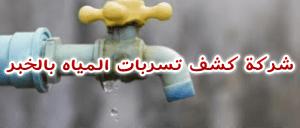 شركة كشف تسربات المياه بالخبر شركة كشف تسربات المياه بالخبر 0503152005 img1498912943512 300x128