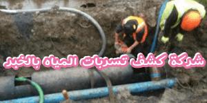 شركة كشف تسربات المياه بالخبر شركة كشف تسربات المياه بالخبر 0503152005 img1498913215761 300x149
