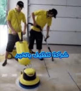 شركة تنظيف بالخبر شركة تنظيف بالخبر شركة تنظيف بالخبر 0531390740 img1499010007277 268x300