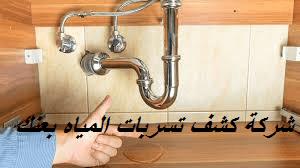 شركة كشف تسربات المياه بعنك