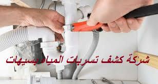 شركة كشف تسربات المياه بسيهات  شركة كشف تسربات المياه بسيهات 0531390740