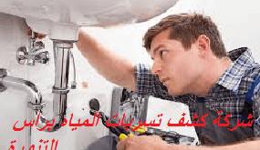 شركة كشف تسربات المياه براس تنورة