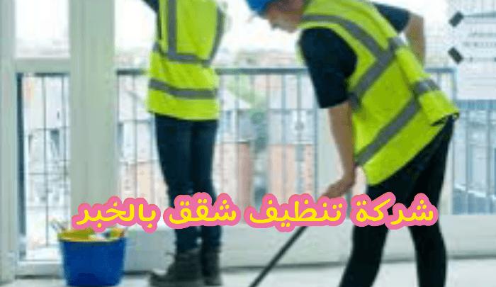 شركات تنظيف شقق بالخبر