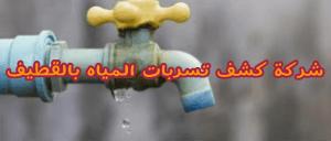 شركة كشف تسربات المياه بالقطيف شركة كشف تسربات المياه بالقطيف شركة كشف تسربات المياه بالقطيف 0503152005 img1500236925795 300x128