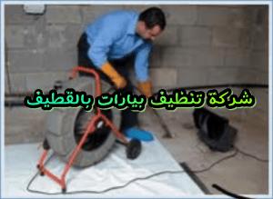 شركة تنظيف بيارات بالقطيف شركة تنظيف بيارات بالقطيف شركة تنظيف بيارات بالقطيف 0503152005 img1496722176248 300x219