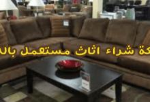 شركة شراء اثاث مستعمل بالدمام