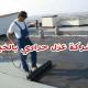 شركات عزل حراري بالخبر شركة عزل حراري بالخبر 0503152005 img1497736181297