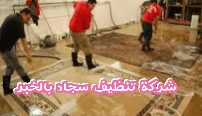 شركات تنظيف سجاد بالخبر  شركة تنظيف سجاد بالخبر 0531390740 img1497824248944