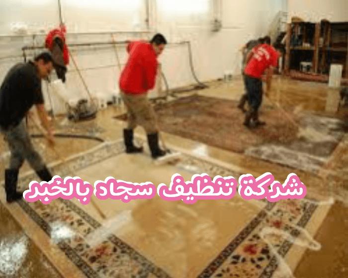 شركة تنظيف سجاد بالخبر 0503152005