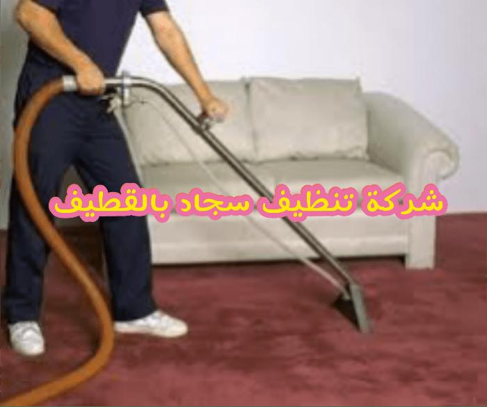 شركة تنظيف سجاد بالقطيف 0531390740
