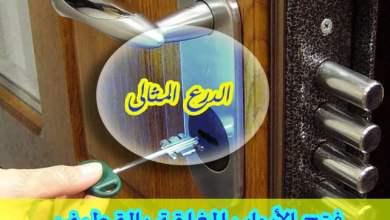 Photo of فتح الأبواب المغلقة بالقطيف 0533766855