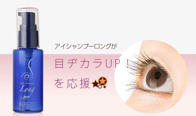 eyeshampoolong