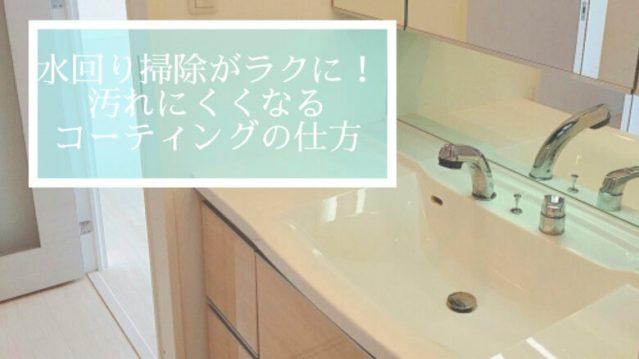 コーティングで水回り掃除がラクに!汚れにくくなるコーティングの仕方