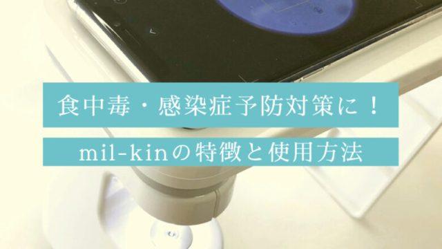 食中毒・感染症予防対策に!mil-kin(見る菌)の特徴と使用方法