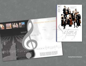 Sejong Soloists Concert Poster and Brochure