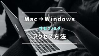 【Mac】MacからWindowsにアクセスする方法【サーバへ接続】_サムネ