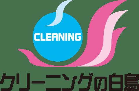 クリーニングの白鳥ロゴ