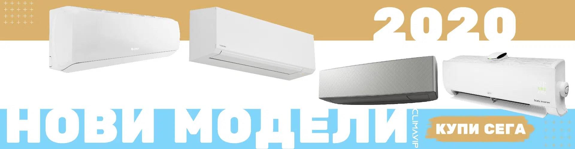 Нови модели климатици от Clima.VIP