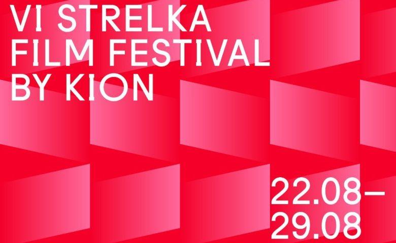 Встретимся на «Стрелке». Strelka Film Festival by KION
