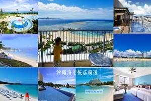 ▌沖繩住宿推薦▌超過15間! 沖繩無敵海景飯店、高CP值飯店推薦(更新)