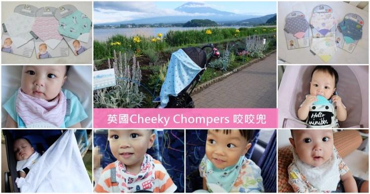 ▌已結團▌時尚小寶貝♥英國Cheeky Chompers 涼感咬咬兜/多功能U型空氣紗(王妃團獨家滿額贈品)