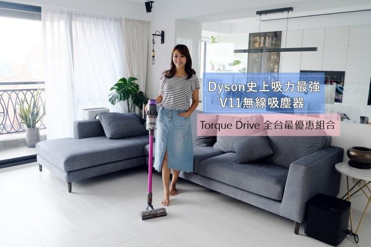 ▍全台最低價▍Dyson史上吸力最強 V11™ Torque Drive 無線吸塵器(贈品床墊吸頭+高處清潔轉接頭)